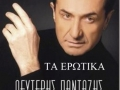 lefteris_pantazis_biography_diskografia_1