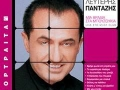 lefteris_pantazis_biography_diskografia_6