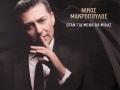 nikos_makropoulos_biography_diskografia_1