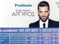 posidonio_argyros_2014