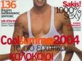 sakis_rouvas_biography_diskografia_11