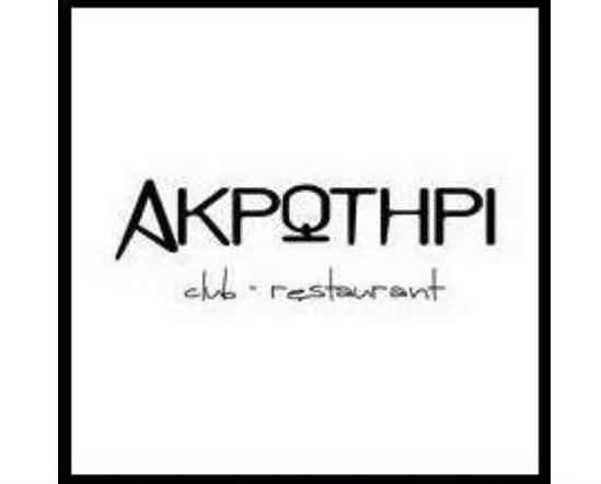 ακρωτηρι-club-restaurant