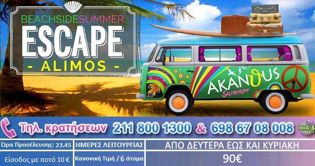 Akanthus, Summer 2014
