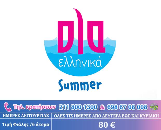 Ola Ελληνικά Summer