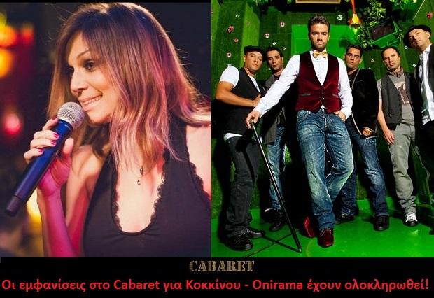 cabaret-kokkinou-onirama