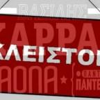Καρρας Παολα Παντελιδης