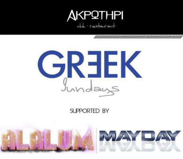 Greek Sundays στο Ακρωτήρι Club Restaurant