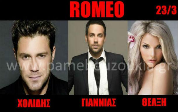 Το ROMEO + στέκι επωνύμων!