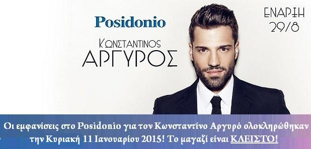 posidonio_argyros_20141