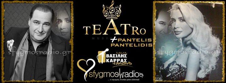 Καρρας Παολα Παντελιδης Teatro Music Hall