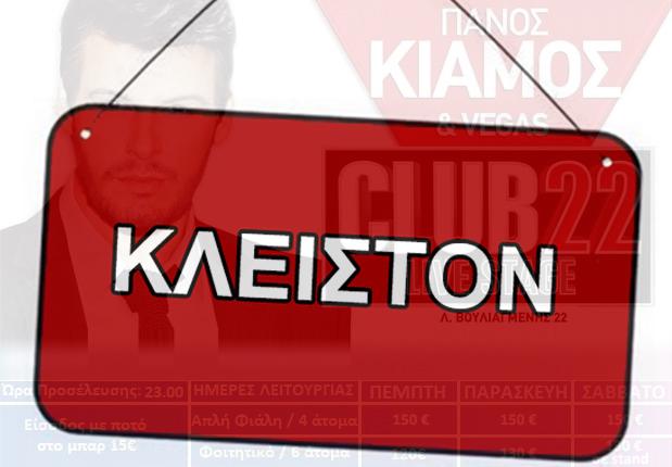 Club 22 Panos Kiamos