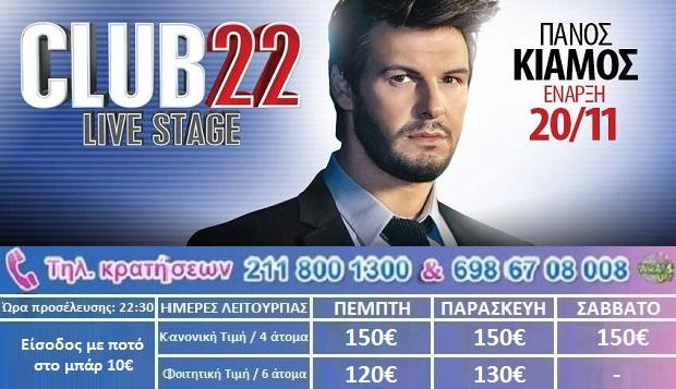 club_22_kiamos