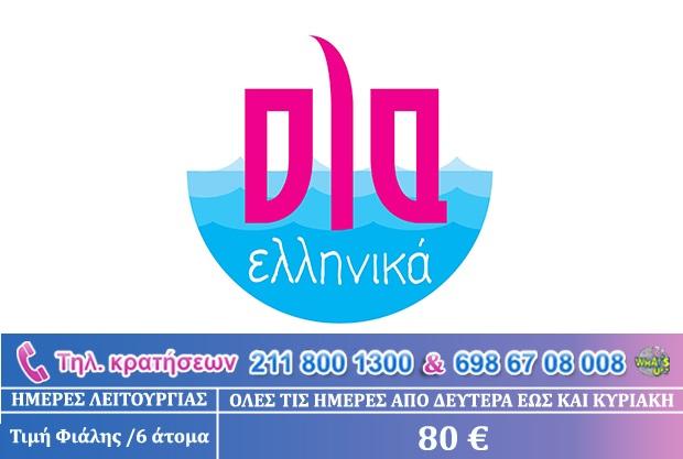 ola_ellinika