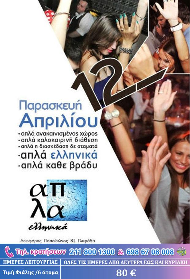 Απλα Ελληνικα, Καλοκαιρι 2013