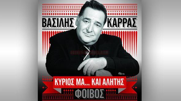 Βασιλης Καρρας, Κυριος Μα και Αλητης new cd