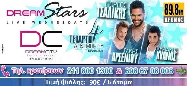 Dream stars live party, Τσαλίκης - Κυανός - Αρσενίου