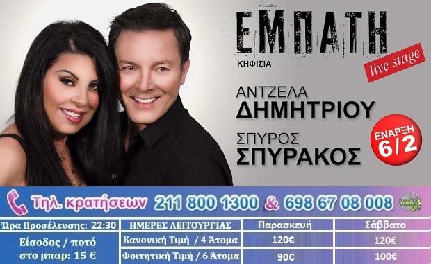 empati_dimitriou_spyrakos