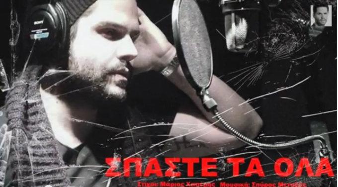 Σπάστε τα όλα teaser, Γιώργος Τσαλίκης
