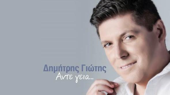 Άντε γειά video clip στίχοι , Δημήτρης Γιώτης