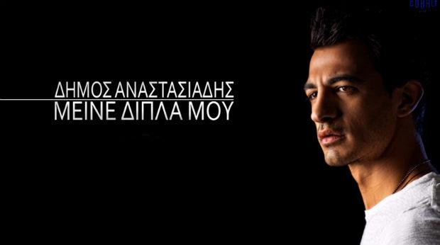 Μείνε δίπλα μου video clip Στίχοι, Δήμος Αναστασιάδης