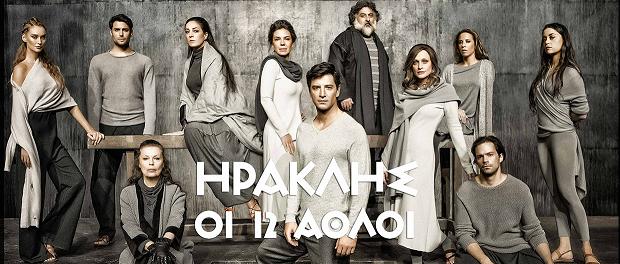 pantheon_theater_sakis_rouvas