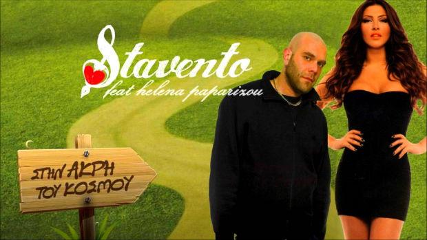 Έλενα Παπαρίζου Stavento, Στην άκρη του κόσμου video clip στίχοι