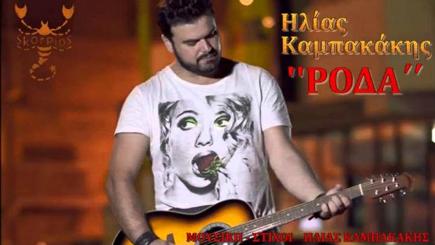 Ηλίας Καμπακάκης , Ρόδα στίχοι video clip
