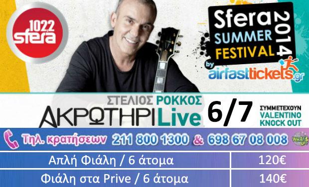 akrotiri_club_stelios_rokkos