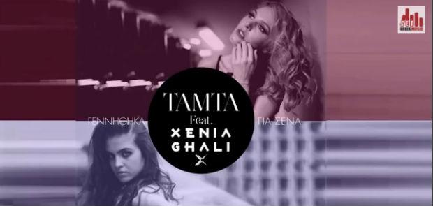 Ταμτα ft xenia Ghali Γεννήθηκα για 'σενα στίχοι video clip