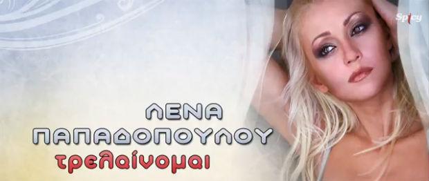 Λένα Παπαδοπούλου , Τρελαίνομαι στίχοι