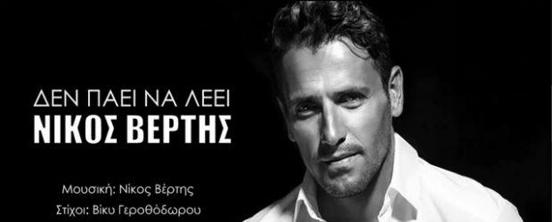 Νίκος Βέρτης, Δεν πάει να λέει στίχοι