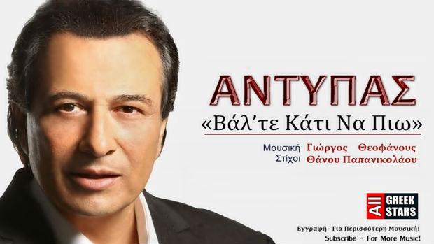 antypas_valte_kati_na_piw_stixoi