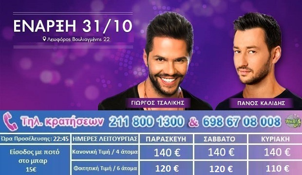 central_live_tsalikis_kalidis