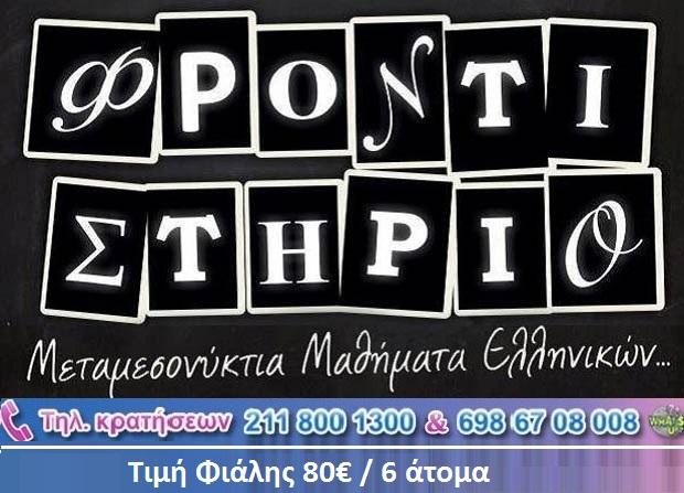 frontistirio_club-triti-27-oktovriou