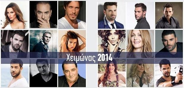 Μπουζούκια Αθήνα Σχήματα Χειμώνας 2014 - 2015