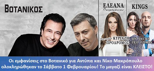 votanikos_antypas_makropoulos
