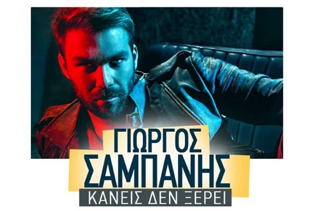giorgos_sampanis_kaneis_den_xerei_stixoi