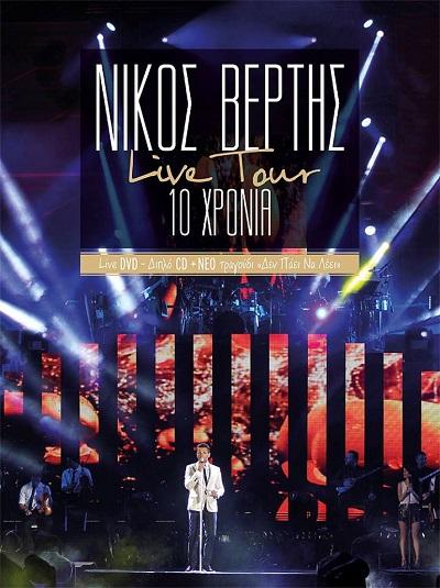 """Το εξώφυλλο από το """"Νίκος Βέρτης Live Tour 10 Χρόνια"""""""