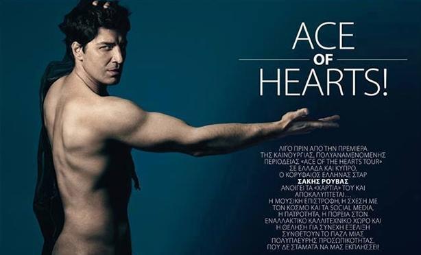 sakis_rouvas_ace_of_hearts