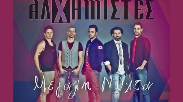 alximistes_megali_nyxta_stixoi