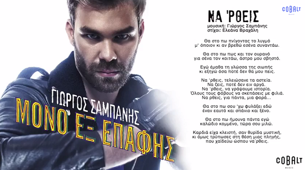 Γιώργος Σαμπάνης - Να 'ρθείς + Στίχοι
