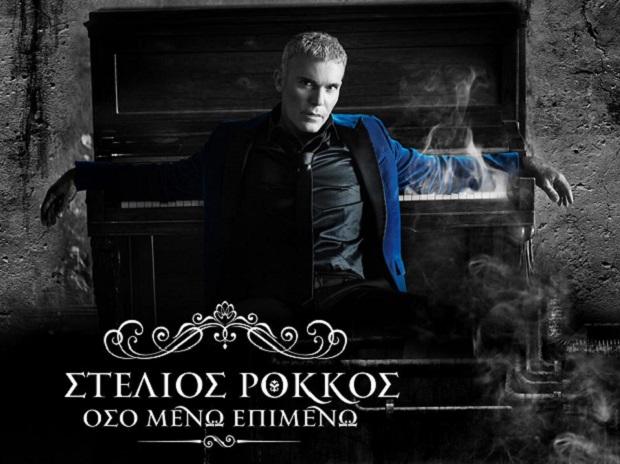 kapoios_mou_pe_stixoi_stelios_rokkos