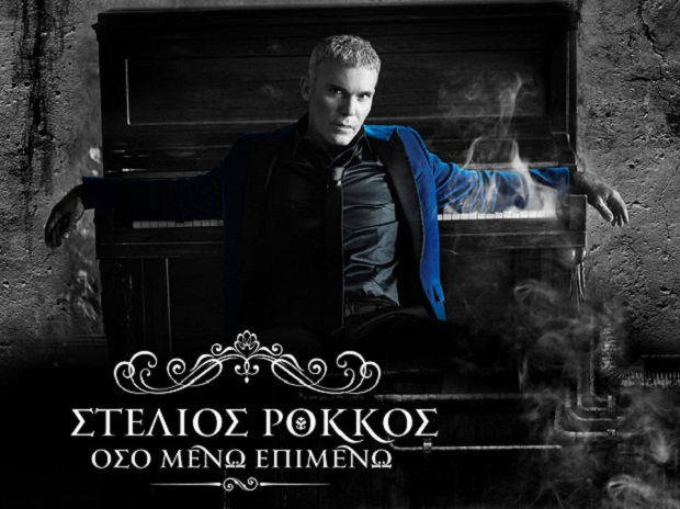 mono_sta_oneira_mou_stixoi_stelios_rokkos