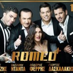 romeo_pantazis_ntanta_daskalakis_ferris