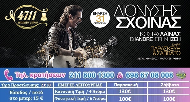 4711_dionysis_sxoinas