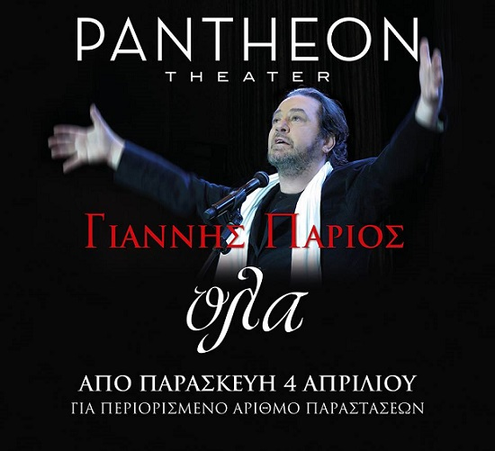 giannis_parios_pantheon_theater
