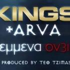 Kings & Arva τραγουδούν το soundtrack «Κλεμμένα Όνειρα»