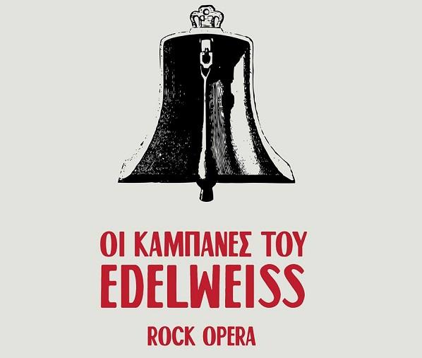 oi_kampagnies_tou_edelweis_rockopera
