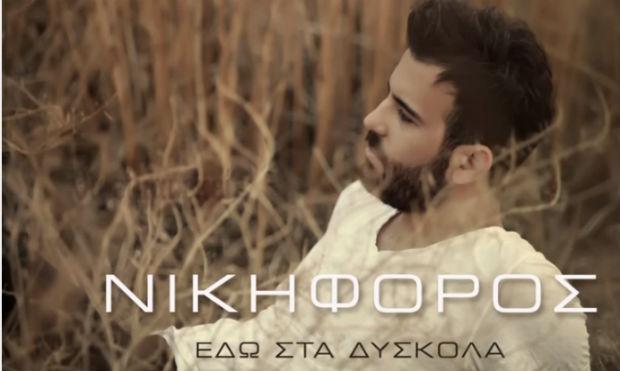 nikiforos-edw-sta-dyskola-stixoi