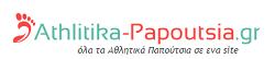 athlitika-papoutsia
